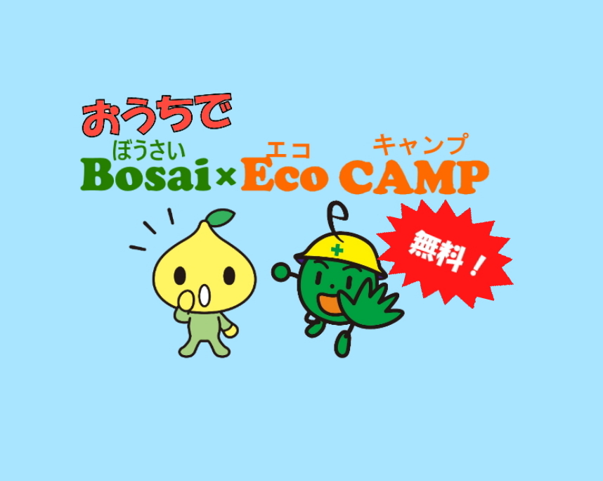 こどもエコクラブ全国一斉活動 「おうちでBosai×Eco CAMP」の実施について
