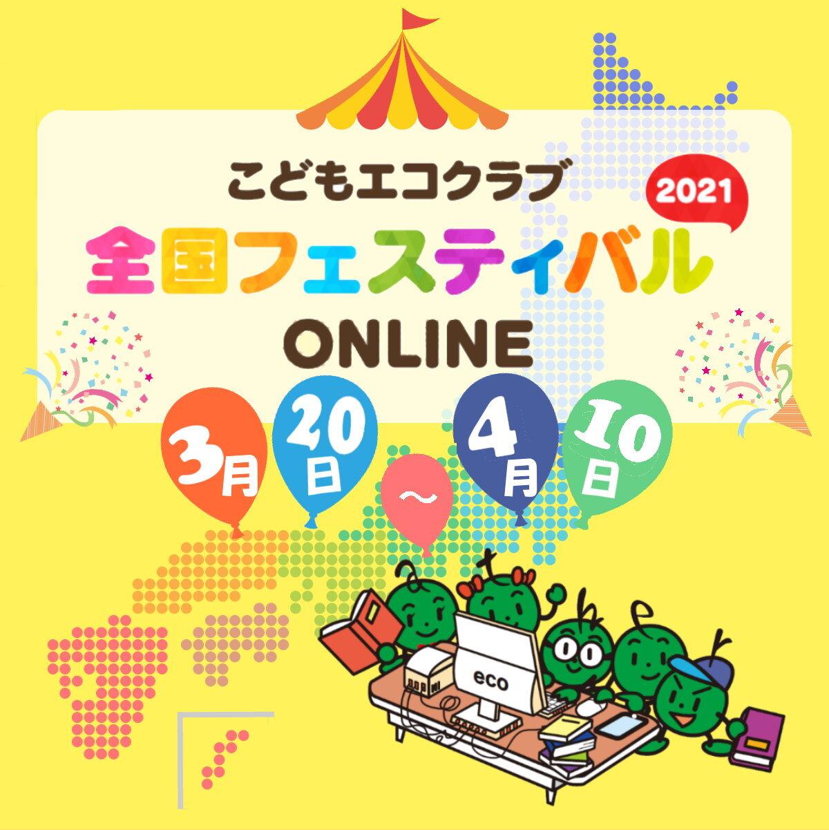 こどもエコクラブ全国フェスティバル2021【オンライン】の開催